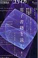 ユリイカ 詩と批評 2010.8 特集:電子書籍を読む!