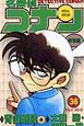 名探偵コナン 特別編 (36)