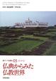仏典からみた仏教世界 インド3 新・アジア仏教史03