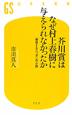 芥川賞はなぜ村上春樹に与えられなかったか 擬態するニッポンの小説