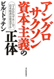 アングロサクソン資本主義の正体 「100%マネー」で日本経済は復活する