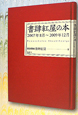 書肆紅屋の本 2007年8月~2009年12月