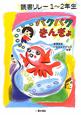 パクパクきんぎょ 読書リレー1~2年生