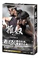 チュノ~推奴~ DVD-BOX2