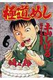極道めし (6)