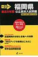 福岡県 公立高校入試問題 最近5年間 平成23年 CD付 最新年度志願状況収録