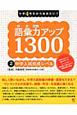 語彙力アップ1300 中学入試完成レベル 小学4年生から始めたい!(2)
