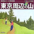 東京周辺の山 ベストコース350<改訂新版> 週末登山コースの百科事典