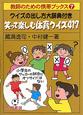 笑って楽しむ体育クイズ417 教師のための携帯ブックス7 クイズの出し方大辞典付き