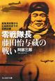 零戦隊長 藤田怡与蔵の戦い 真珠湾攻撃から比島特攻までの空戦記録