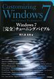 Windows7 [完全]チューニングバイブル
