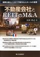 不動産会社とREITのM&A 国際比較とJ?REIT版M&Aルールの提言