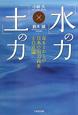 「水」の力、「土」の力 足もとからの日本の国力再生と自立論
