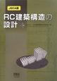 RC建築構造の設計<JSCA版>