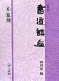 書道講座<新装版> 篆刻 (6)