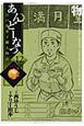 あんどーなつ 江戸和菓子職人物語 (12)
