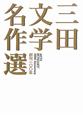 三田文学名作選 創刊一〇〇年