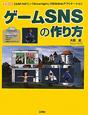 ゲームSNSの作り方 CD-ROM付 「ASP.NET」+「Silverlight」で作