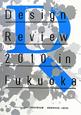Design Review 2010 in Fukuoka 学生デザインレビュー2010/福岡全記録 15th
