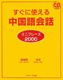 中国語会話 ミニフレーズ2000 CD付 すぐに使える