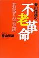 春山茂雄の不老革命 若返りの「奇跡」