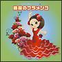 2010ビクター発表会(3) 薔薇のフラメンコ