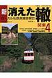 新・消えた轍 ローカル私鉄廃線跡探訪 関東 (4)