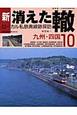 新・消えた轍 ローカル私鉄廃線跡探訪 九州・四国 (10)