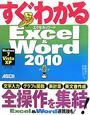 すぐわかる Excel&Word2010 Windows7/Vista/XP全対応