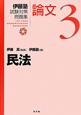 民法 伊藤塾試験対策問題集 論文3
