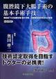 腹腔鏡下大腸手術の基本手術手技 腹腔鏡下S状結腸切除/前方切除 技術認定取得者から