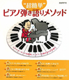 """""""超簡単""""ピアノ弾き語りメソッド スパイダータッチを駆使して、ピアノの弾き語りを攻略"""