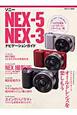 ソニー NEX-5 NEX-3 ナビゲーションガイド 1420万画素ハイクオリティミラーレス一眼