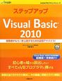ステップアップ Visual Basic2010 開発者がもう一歩上達するための必読アドバイス!