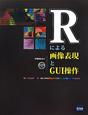 Rによる画像表現とGUI操作 CD-ROM付