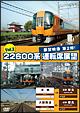 22600系 運転席展望 Vol.2 京都→近鉄奈良→大阪難波