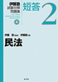 民法 伊藤塾試験対策問題集 短答2