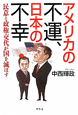 アメリカの不運、日本の不幸 民意と政権交代が国を滅ぼす