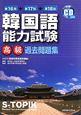 韓国語 能力試験 高級 過去問題集 CD2枚付 第16回+第17回+第18回
