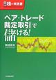 「ペア・トレード/裁定取引」で儲ける! 入門・株の実践書