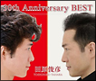 30th Anniversary BEST(DVD付)