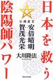 日本を救う陰陽師パワー
