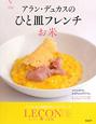 アラン・デュカスのひと皿フレンチ お米<ルッソン日本版>