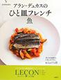 アラン・デュカスのひと皿フレンチ 魚<ルッソン日本版>