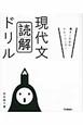 現代文 読解 ドリル 書きこみ式のトレーニング!