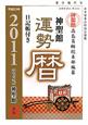 神聖館 運勢暦 平成23年 日記帳付き