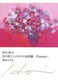 花の絵ファンタジック水彩画-Flowers- 簡単に描ける