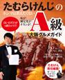 たむらけんじの ホンマは教えたくない A級 大阪グルメガイド 味が!満足度が!オカンが!