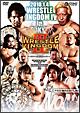 新日本プロレスリング レッスルキングダム in東京ドームIV 2010.1.4東京ドーム