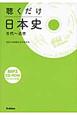 聴くだけ日本史 古代~近世 CD-ROM付